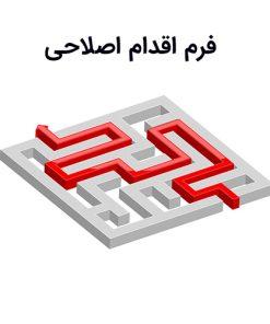 فرم اقدام اصلاحی