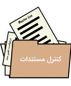 فرم های کنترل مستندات