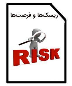 فرم ریسک ها و فرصت ها