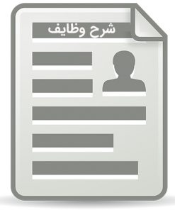 شرح وظایف کارکنان