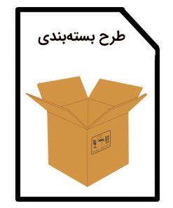 طرح بستهبندی محصول