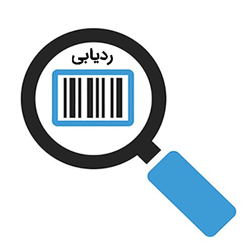 فرم ردیابی محصول