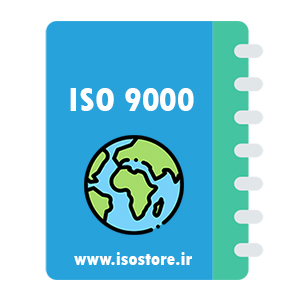 ISO 9000 file