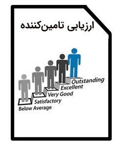 روش اجرایی ارزیابی تامین کننده