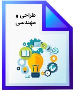 طراحی و توسعه محصول