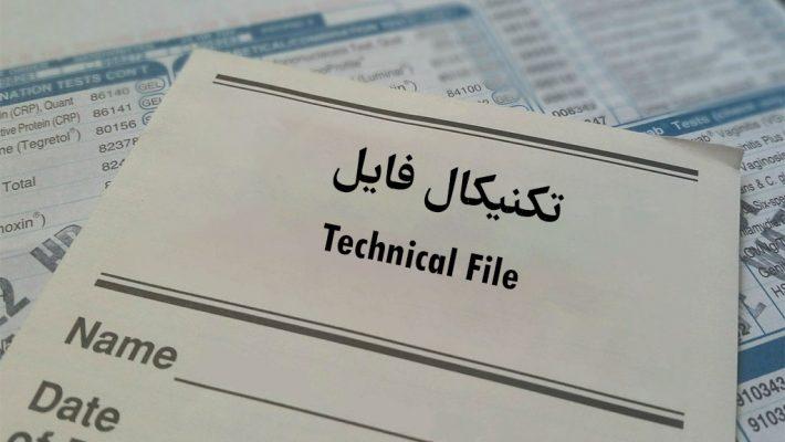 تکنیکال فایل