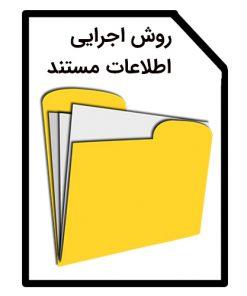 روش اجرایی اطلاعات مستند