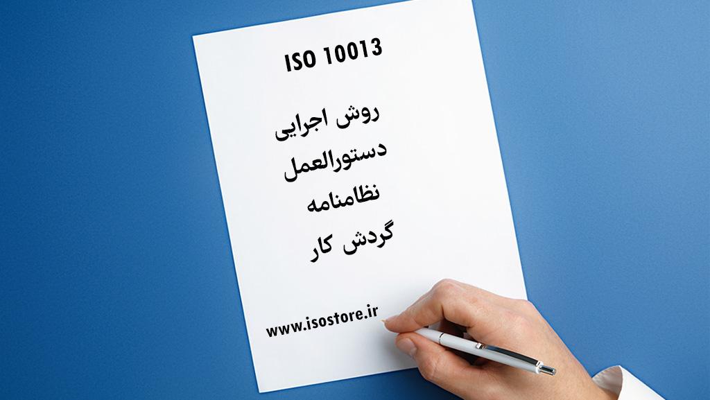 ایزو 10013