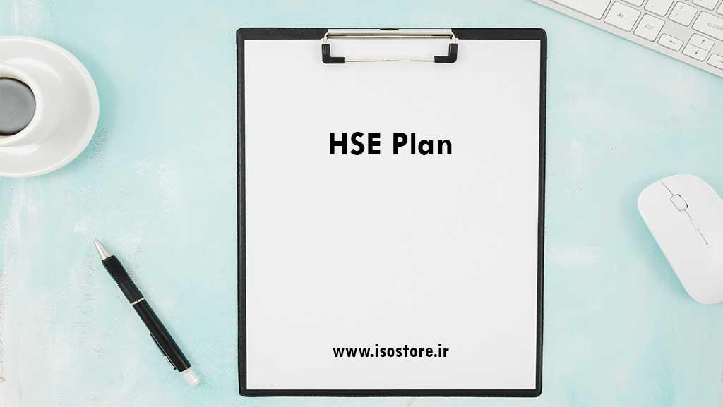 نوشتن HSE Plan