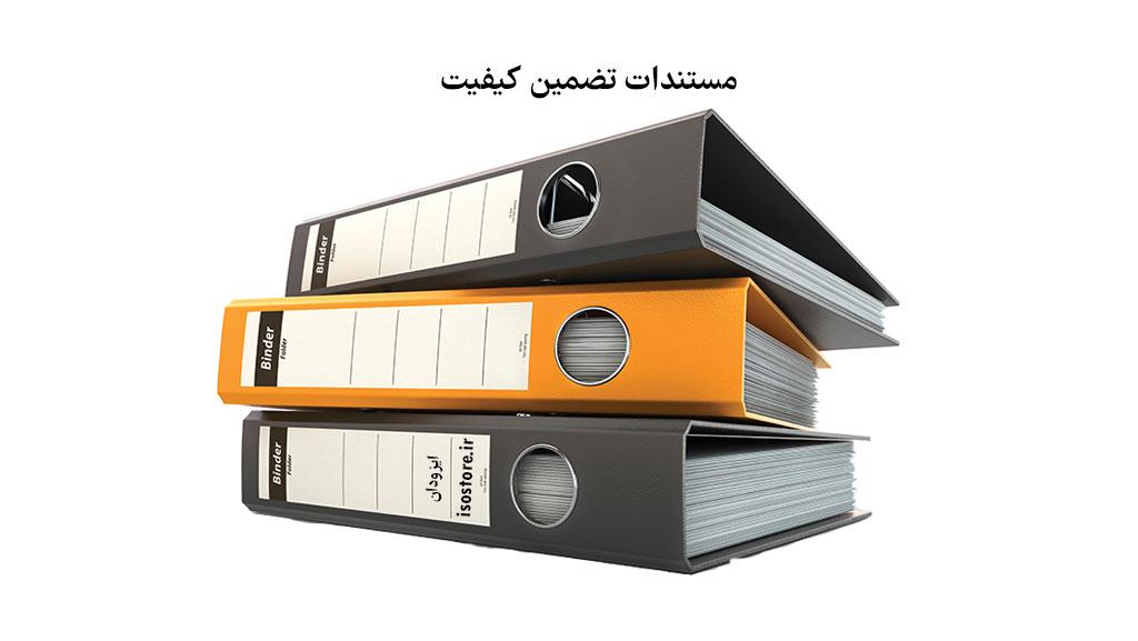 مستندات تضمین کیفیت